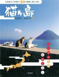 猫ヶ島〈1〉 Kinoppy電子書籍ランキング