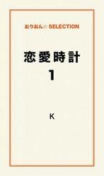 紀伊國屋書店BookWebで買える「恋愛時計1」の画像です。価格は270円になります。