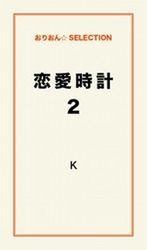 紀伊國屋書店BookWebで買える「恋愛時計2」の画像です。価格は270円になります。