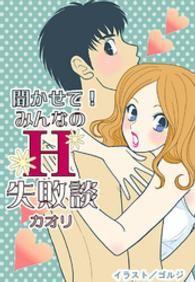 紀伊國屋書店BookWebで買える「聞かせて!みんなのH失敗談」の画像です。価格は216円になります。