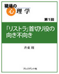 紀伊國屋書店BookWebで買える「職場の心理学(1)「リストラ」首切り役の向き不向き」の画像です。価格は108円になります。