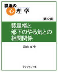紀伊國屋書店BookWebで買える「職場の心理学(2)裁量権と部下のやる気との相関関係」の画像です。価格は108円になります。