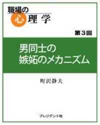 紀伊國屋書店BookWebで買える「職場の心理学(3)男同士の嫉妬のメカニズム」の画像です。価格は108円になります。