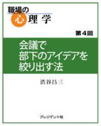 紀伊國屋書店BookWebで買える「職場の心理学(4)会議で部下のアイデアを絞り出す法」の画像です。価格は108円になります。