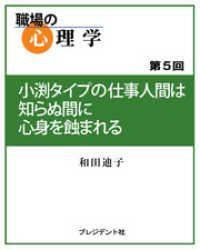 紀伊國屋書店BookWebで買える「職場の心理学(5)小渕タイプの仕事人間は知らぬ間に心身を蝕まれる」の画像です。価格は108円になります。