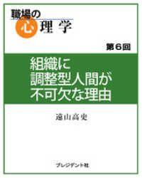 紀伊國屋書店BookWebで買える「職場の心理学(6)組織に調整型人間が不可欠な理由」の画像です。価格は108円になります。