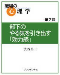 紀伊國屋書店BookWebで買える「職場の心理学(7)部下のやる気を引き出す「効力感」」の画像です。価格は108円になります。