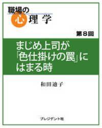 紀伊國屋書店BookWebで買える「職場の心理学(8)まじめ上司が「色仕掛けの罠」にはまる時」の画像です。価格は108円になります。