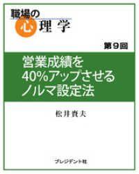 紀伊國屋書店BookWebで買える「職場の心理学(9)営業成績を40%アップさせるノルマ設定法」の画像です。価格は108円になります。