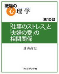 紀伊國屋書店BookWebで買える「職場の心理学(10)「仕事のストレス」と「夫婦の愛」の相関関係」の画像です。価格は108円になります。
