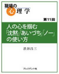 紀伊國屋書店BookWebで買える「職場の心理学(11)人の心を掴む「沈黙」「あいづち」「ノー」の使い方」の画像です。価格は108円になります。