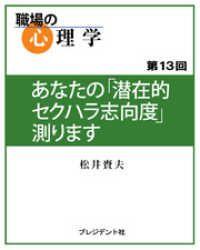 紀伊國屋書店BookWebで買える「職場の心理学(13)あなたの「潜在的セクハラ志向度」測ります」の画像です。価格は108円になります。