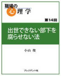 紀伊國屋書店BookWebで買える「職場の心理学(14)出世できない部下を腐らせない法」の画像です。価格は108円になります。