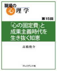 紀伊國屋書店BookWebで買える「職場の心理学(15)「心の固定費」と成果主義時代を生き抜く知恵」の画像です。価格は108円になります。