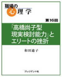 紀伊國屋書店BookWebで買える「職場の心理学(16)「高橋尚子型現実検討能力」とエリートの挫折」の画像です。価格は108円になります。