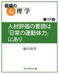 紀伊國屋書店BookWebで買える「職場の心理学(17)人材評価の要諦は「日常の運動体力」にあり」の画像です。価格は108円になります。