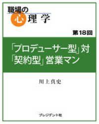 紀伊國屋書店BookWebで買える「職場の心理学(18)「プロデューサー型」対「契約型」営業マン」の画像です。価格は108円になります。