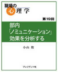 紀伊國屋書店BookWebで買える「職場の心理学(19)部内「ノミュニケーション」効果を分析する」の画像です。価格は108円になります。