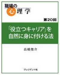 紀伊國屋書店BookWebで買える「職場の心理学(20)「役立つキャリア」を自然に身に付ける法」の画像です。価格は108円になります。
