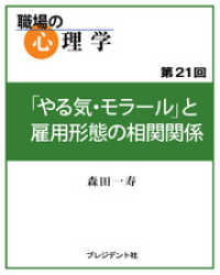 紀伊國屋書店BookWebで買える「職場の心理学(21)「やる気・モラール」と雇用形態の相関関係」の画像です。価格は108円になります。