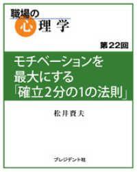 紀伊國屋書店BookWebで買える「職場の心理学(22)モチベーションを最大にする「確立2分の1の法則」」の画像です。価格は108円になります。