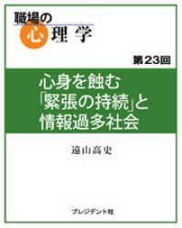 紀伊國屋書店BookWebで買える「職場の心理学(23)心身を蝕む「緊張の持続」と情報過多社会」の画像です。価格は108円になります。