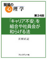 紀伊國屋書店BookWebで買える「職場の心理学(24)「キャリア不安」を組合や社員会が和らげる法」の画像です。価格は108円になります。