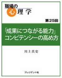 紀伊國屋書店BookWebで買える「職場の心理学(25)「成果につながる能力」コンピテンシーの高め方」の画像です。価格は108円になります。