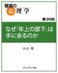 紀伊國屋書店BookWebで買える「職場の心理学(26)なぜ「年上の部下」は手に余るのか」の画像です。価格は108円になります。