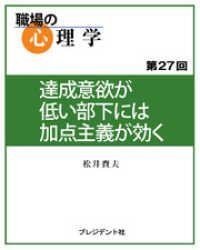 紀伊國屋書店BookWebで買える「職場の心理学(27)達成意欲が低い部下には加点主義が効く」の画像です。価格は108円になります。