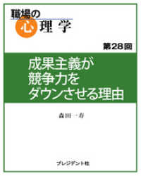 紀伊國屋書店BookWebで買える「職場の心理学(28)成果主義が競争力をダウンさせる理由」の画像です。価格は108円になります。