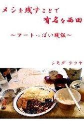紀伊國屋書店BookWebで買える「メシを残すことで有名な西田?アートっぽい残飯?」の画像です。価格は216円になります。