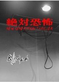 紀伊國屋書店BookWebで買える「ブースー絶対恐怖ー」の画像です。価格は324円になります。