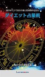 紀伊國屋書店BookWebで買える「ダイエット占星術 星のめぐりで自分の運と肥満傾向を知る」の画像です。価格は108円になります。