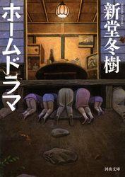 紀伊國屋書店BookWebで買える「邪(よこしま) ?ホームドラマ3」の画像です。価格は162円になります。