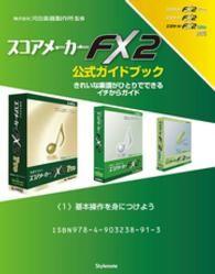 【電子書籍版】スコアメーカーFX2ガイドブック 〈1〉基本操作…
