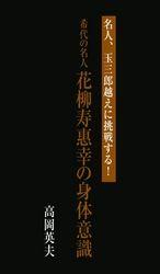 名人、玉三郎越えに挑戦する!希代の名人 花柳壽惠幸の身体意識 Kinoppy電子書籍ランキング