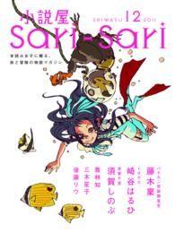 小説屋sari-sari 2011年12月号/小説屋sari-sari編集部編 Kinoppy電子書籍