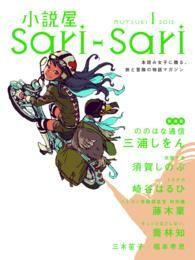 小説屋sari-sari 2012年1月号/小説屋sari-sari編集部編 Kinoppy電子書籍