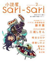 小説屋sari-sari 2012年2月号/小説屋sari-sari編集部編 Kinoppy電子書籍