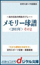 紀伊國屋書店BookWebで買える「あの日あの時あのプレー メモリー球譜 2011年その2」の画像です。価格は324円になります。