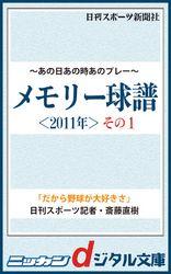 紀伊國屋書店BookWebで買える「あの日あの時あのプレー メモリー球譜 2011年その1」の画像です。価格は324円になります。