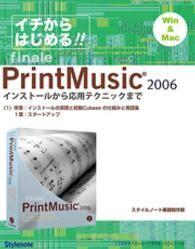 【電子書籍版】イチからはじめるプリント・ミュージック2006