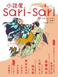 小説屋sari-sari 2012年4月号/小説屋sari-sari編集部編 Kinoppy電子書籍