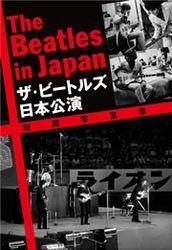 ザ・ビートルズ日本公演 秘蔵写真集 Kinoppy電子書籍ランキング