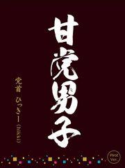 甘党男子 パイロット版/引野徹 Kinoppy電子書籍