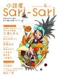 小説屋sari-sari 2012年6月号/小説屋sari-sari編集部編 Kinoppy電子書籍