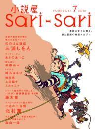 小説屋sari-sari 2012年7月号/小説屋sari-sari編集部編 Kinoppy電子書籍