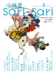 小説屋sari-sari 2012年8月号/小説屋sari-sari編集部編 Kinoppy電子書籍