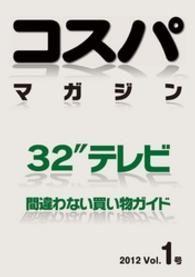 コスパマガジン 32″テレビ 間違わない買い物ガイド 2012…